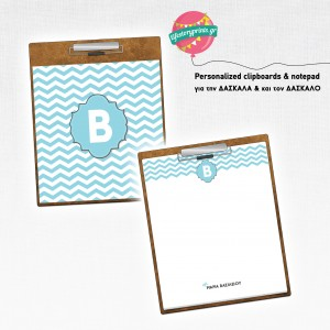 Clipboard & Notepad για δασκάλα/λο