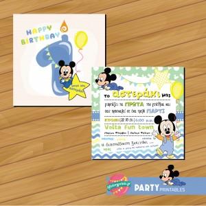 Πρόσκληση  Little mickey