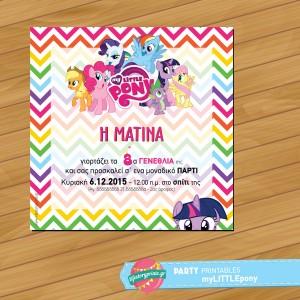 Πρόσκληση My little Pony