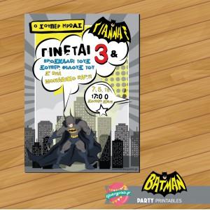 Πρόσκληση Batman