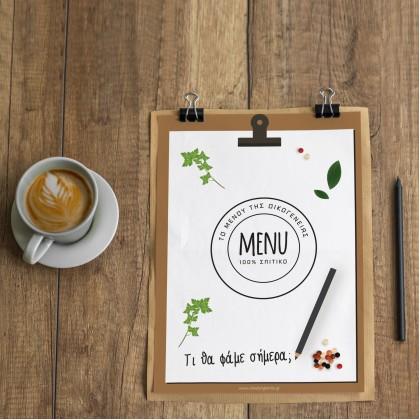 Πρόγραμμα Φαγητού