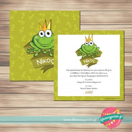 Βάτραχος με στέμμα
