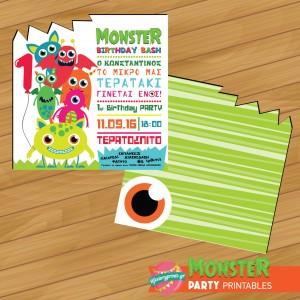 Πρόσκληση Monster