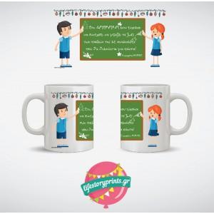 Κούπα για τη Δασκάλα ή το Δάσκαλο!
