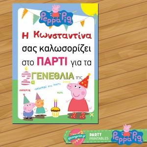 Poster Πέππα το γουρουνάκι