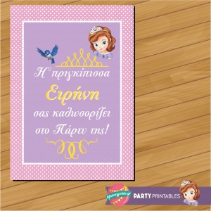 Poster Σοφία, η πριγκίπισσα