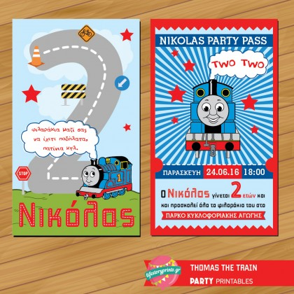 Πρόσκληση Thomas the train