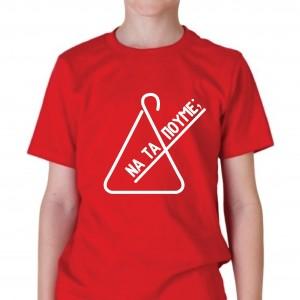 ΝΑ ΤΑ ΠΟΥΜΕ; (T-shirt)