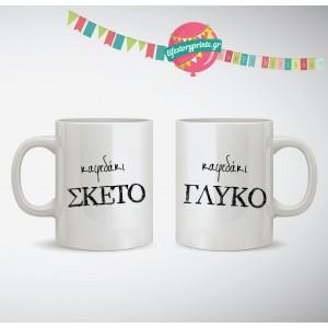 Κούπα Coffeelovers